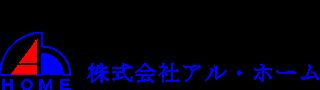 株式会社アル・ホーム